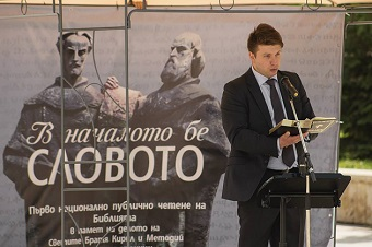 Bible reading marathon in Sofia celebrates 1,150 years of Cyrillic Alphabet