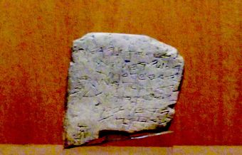 Was literacy widespread in Ancient Israel?