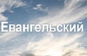 The Russian Evangelical Alliance's 15th annual convention in Moscow