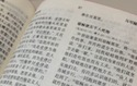 China bans online Bible sales