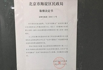"Chinese city Guangzhou offers financial reward to people who report ""illegal religious activities"""