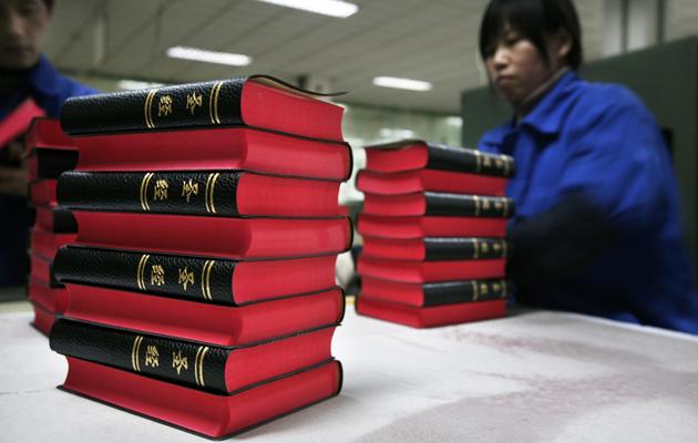 Bible China